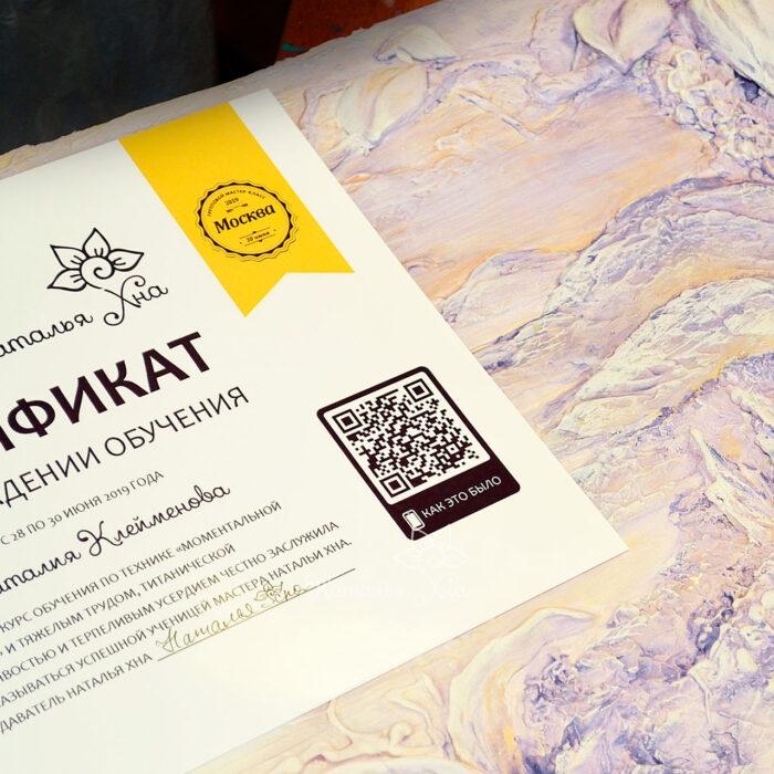 сертификат-о-прохождении-мастер-класса
