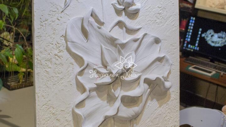 мастер-класс барельеф цветок цветок лотоса
